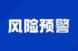 汉唐芯健号称与清华大学教授合作的区块链项目风险重重