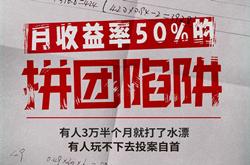 """""""月收益率""""50%的拼团陷阱:""""投资者""""薅羊毛反被套多地公安立案调查"""