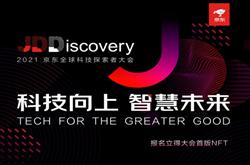 JDDiscovery:JDD NFT为京东大会首版NFT,限量发放11月22日前扫码提交资料即可获得1枚专属NFT,直推1人获得1枚专属NFT,此NFT可收藏、可流转!