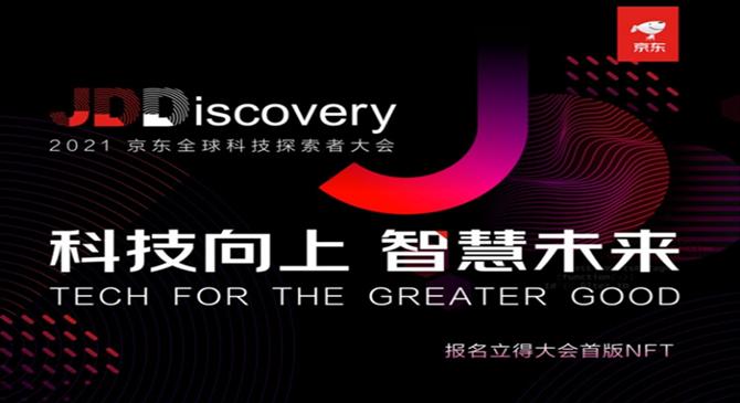 JDDiscovery:JDD NFT为京东大会首版NFT,限量发放,此NFT可收藏、可流转!